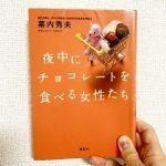 【みづきの読書記録】夜中にチョコレートを食べる女性たち【感想】