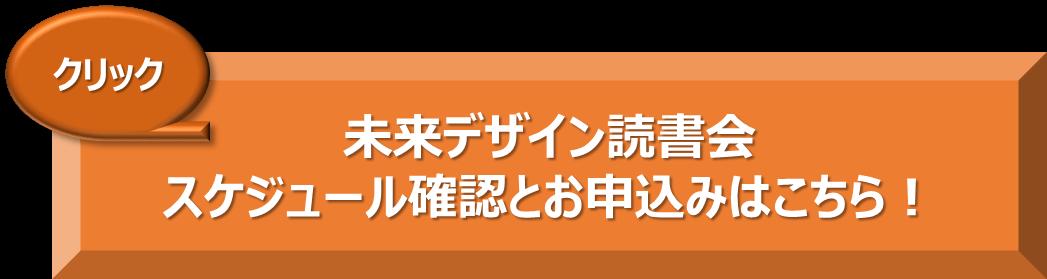 読書会スケジュール