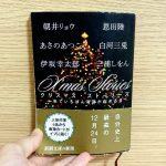 【みづきの読書記録】クリスマスストーリーズ《いちねんでいちばん奇跡が起きる日》【感想】