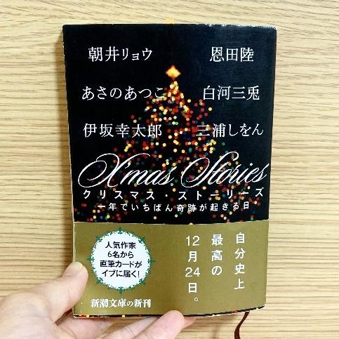 クリスマスストーリーズ