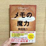 【みづきの読書記録】メモの魔力【感想】