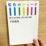 【みづきの読書記録】虹色のチョーク〈働く幸せを実現した町工場の奇跡〉【感想】