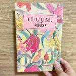 【みづきの読書記録】TUGUMI【感想】