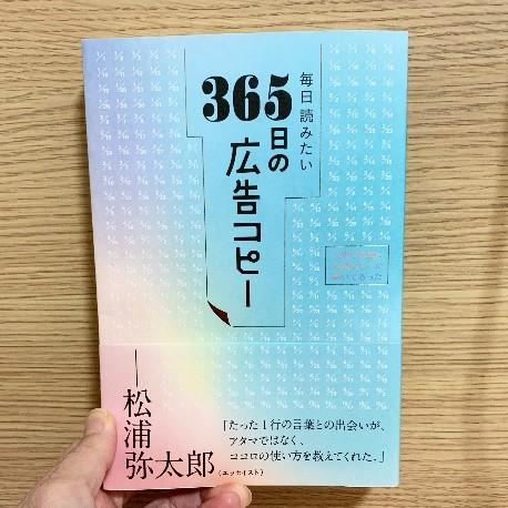 365日の広告コピー