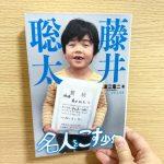 【みづきの読書記録】藤井聡太《名人をこす少年》【感想】