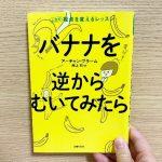 【みづきの読書記録】バナナを逆からむいてみたら【感想】
