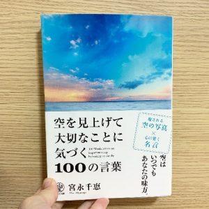 空を見上げて大切なことに気づく100の言葉