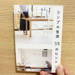 【みづきの読書記録】シンプル生活55のヒント【感想】