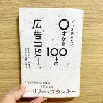 【みづきの読書記録】ずっと読みたい0才から100才の広告コピー【感想】