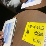 10/19(土)読書会開催レポート