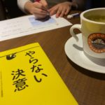 11/4(月)読書会開催レポート