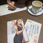 11/10(日)読書会開催レポート
