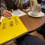 12/18(水)読書会開催レポート