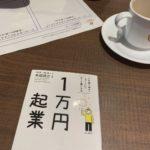 12/8(日)読書会開催レポート