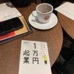 12/16(月)読書会開催レポート
